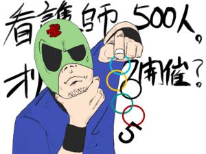 看護師長が考える「東京オリンピック看護師500人」問題
